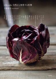 【送料無料】 villa aida 自然から発想する料理 / 小林寛司 【本】