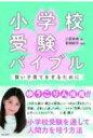 小学校受験バイブル —賢い子育てをするために— / 二宮未央 【本】