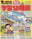 入学準備学習幼稚園 2019年 7月号 【雑誌】