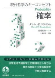 【送料無料】 現代哲学のキーコンセプト 確率 / ダレル・p・ロウボトム 【本】