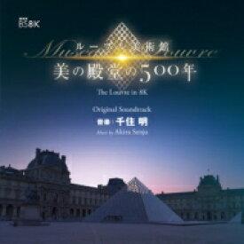 【送料無料】 千住明 / NHK BS4K8K ルーブル美術館 オリジナル・サウンドトラック 【CD】