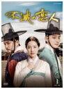 【送料無料】 不滅の恋人 DVD-BOXI 【DVD】
