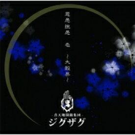 【送料無料】 -真天地開闢集団-ジグザグ / 慈愚挫愚 壱 〜大殺界〜 【CD】