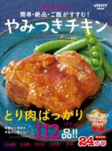 簡単・絶品・ご飯がすすむ! Mizukinoやみつきチキン レタスクラブムック / Mizuki 【ムック】