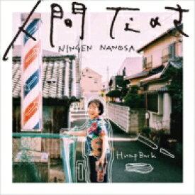 【送料無料】 Hump Back / 人間なのさ 【初回生産限定盤】 【CD】