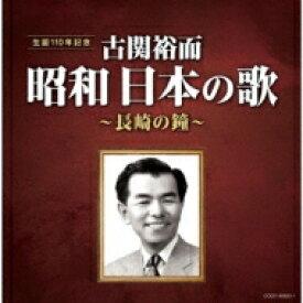 【送料無料】 古関裕而 昭和日本の歌〜長崎の鐘〜 【CD】