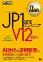 【送料無料】 It Service Management教科書 Jp1認定エンジニア V12対応 Exampress / 株式会社日立製作所 【本】