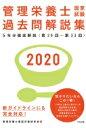 【送料無料】 2020管理栄養士国家試験過去問解説集 第29回-第33回5年分徹底解説 / 管理栄養士国試対策研究会 【本】