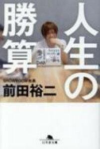 人生の勝算 幻冬舎文庫 / 前田裕二 【文庫】