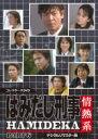 【送料無料】 はみだし刑事情熱系 PART6 コレクターズDVD <デジタルリマスター版> 【DVD】