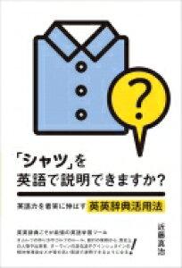 「シャツ」を英語で説明できますか? 英語力を着実に伸ばす英英辞典活用法 / 近藤真治 【本】