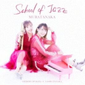 【送料無料】 村田中 (村田千紘 / 田中菜緒子) / School Of Jazz 【CD】
