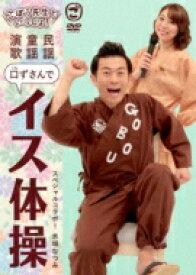 ごぼう先生といっしょ! 民謡 童謡 演歌 口ずさんでイス体操 【DVD】