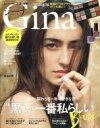 Gina 2019 Summer JELLY (ジェリー) 2019年 7月号増刊 【雑誌】