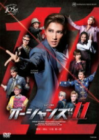 【送料無料】 宙組宝塚大劇場公演 ミュージカル『オーシャンズ11』 【DVD】