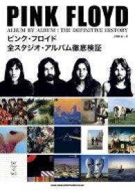 【送料無料】 ピンク・フロイド 全スタジオ・アルバム徹底検証 / Pink Floyd ピンクフロイド 【本】