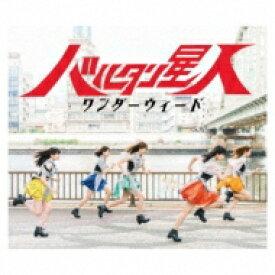 ワンダーウィード / バルタン星人 【A-Type】 【CD Maxi】