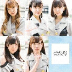 ワンダーウィード / バルタン星人 【C-Type】 【CD Maxi】