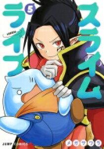 スライムライフ 5 ジャンプコミックス / メガサワラ 【コミック】
