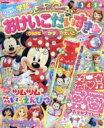 ディズニーおけいこだいすき 2019年 7月号 【雑誌】