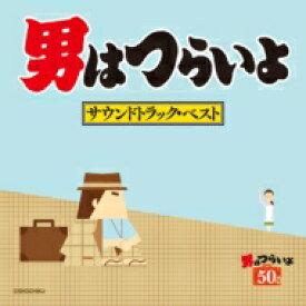 【送料無料】 男はつらいよ サウンドトラック・ベスト 【CD】