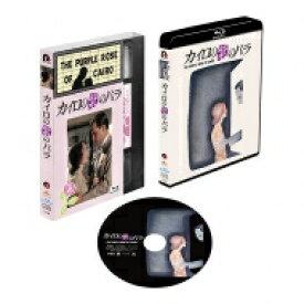 カイロの紫のバラ <HDニューマスター・エディション> Blu-ray 【BLU-RAY DISC】