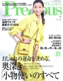 Precious (プレシャス) 2019年 7月号 / Precious編集部 【雑誌】
