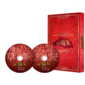 【送料無料】 翔んで埼玉 豪華版[Blu-ray] 【BLU-RAY DISC】