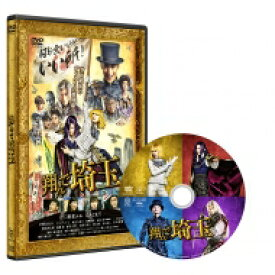 翔んで埼玉 通常版[DVD] 【DVD】