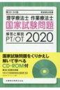 【送料無料】 第50‐54回 理学療法士・作業療法士国家試験問題 解答と解説 2020 CD‐ROM付 / 医歯薬出版 【本】