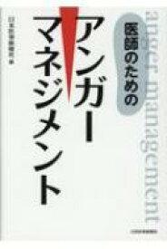 【送料無料】 医師のためのアンガーマネジメント / 日本医事新報社 【本】