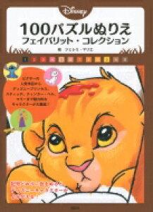 【送料無料】 Disney100パズルぬりえフェイバリット・コレクション / 講談社 【本】