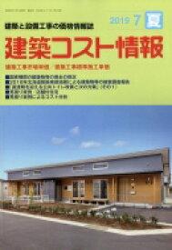 【送料無料】 建築コスト情報 2019年 7月号 / 建築コスト情報編集部 【雑誌】