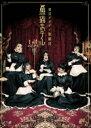【送料無料】 東京ゲゲゲイ歌劇団「黒猫ホテル」DVD 【DVD】