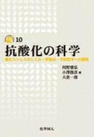 【送料無料】 抗酸化物質の科学 (DOJIN ACADEMIC SERIES) / 大倉一郎 【全集・双書】