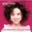 【送料無料】 松田聖子 マツダセイコ / SEIKO STORY 〜90s-00s HITS COLLECTION〜 【BLU-SPEC CD 2】