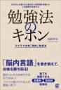 勉強法のキホン / 尾崎智史 【本】