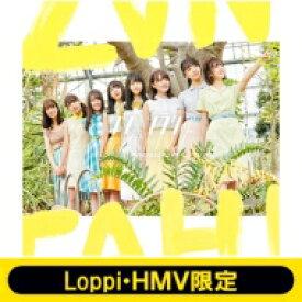 日向坂46 / 《Loppi・HMV限定 生写真2枚セット付》 ドレミソラシド 【通常盤】 【CD Maxi】