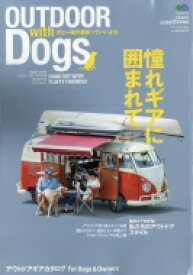 GO OUTDOOR with Dogs PEAKS (ピークス) 2019年 7月号増刊 【雑誌】