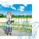 【送料無料】 八月のシンデレラナイン / あの夏の記録 【初回限定盤】(CD+グッズ) 【CD】