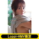 SKE48 大場美奈 ファースト写真集「タイトル未定」【Loppi・HMV限定カバー版】 / 大場美奈 【本】