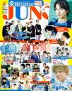 JUNON (ジュノン) 2019年 8月号 / JUNON編集部 【雑誌】