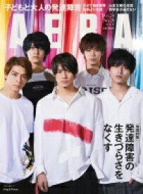 AERA (アエラ) 2019年 6月 24日号【表紙:King & Prince】 / AERA編集部 【雑誌】