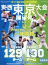 第101回全国高校野球選手権 東・西東京大会展望号 週刊ベースボール 2019年 7月 20日号増刊 / 週刊ベースボール編集部…