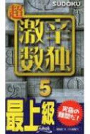 超激辛数独 5 【新書】
