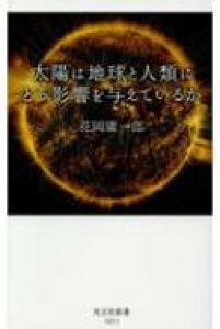 太陽は地球と人類にどう影響を与えているか 光文社新書 / 花岡庸一郎 【新書】