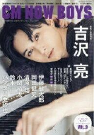 CM NOW BOYS VOL.9 CM NOW (シーエム・ナウ) 2019年 8月号別冊 / CM NOW BOYS 【雑誌】