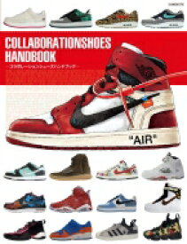 COLLABORATIONSHOES HANDBOOK G-mook 【ムック】