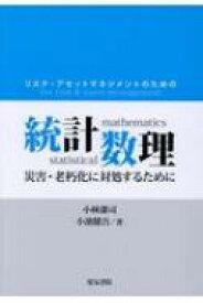 【送料無料】 リスク・アセットマネジメントのための統計数理 / 小林潔司 【本】
