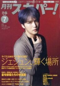 月刊 スカパー ! 2019年 7月号 / 月刊スカパー! 【雑誌】